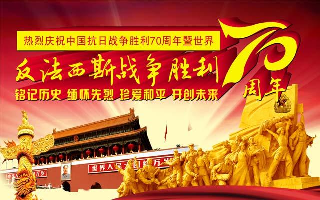 铭记历史、缅怀先烈-中国抗战胜利70周年暨世界反法西斯战争胜利70周年