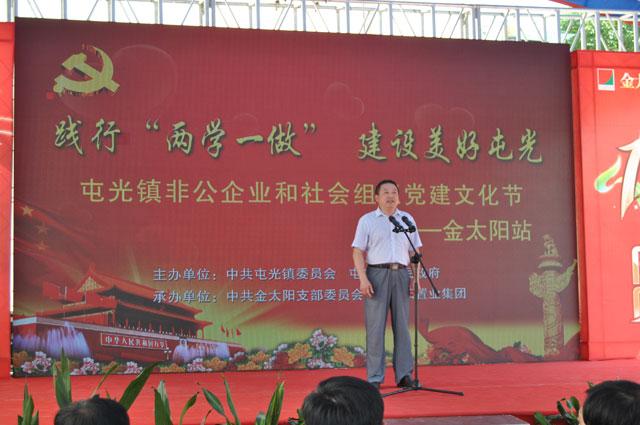 屯光镇举行非公企业和社会组织党建文化节